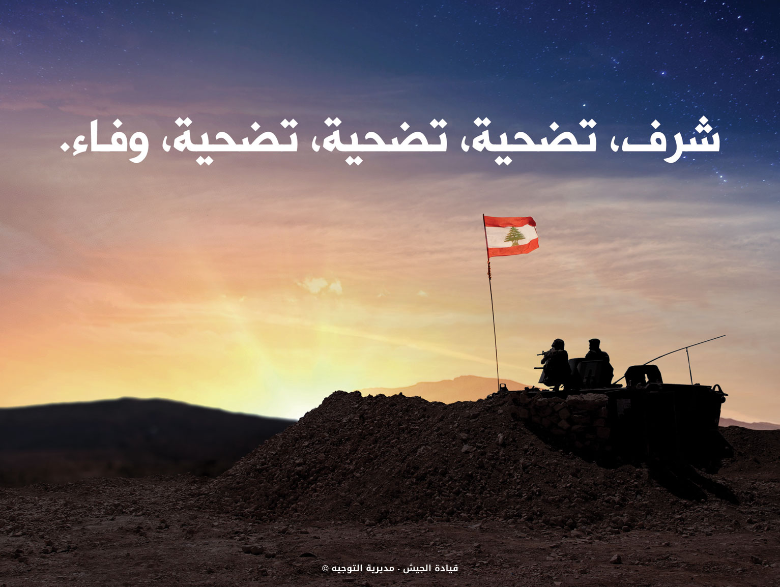 Wallpaper Official Website Of The Lebanese Army