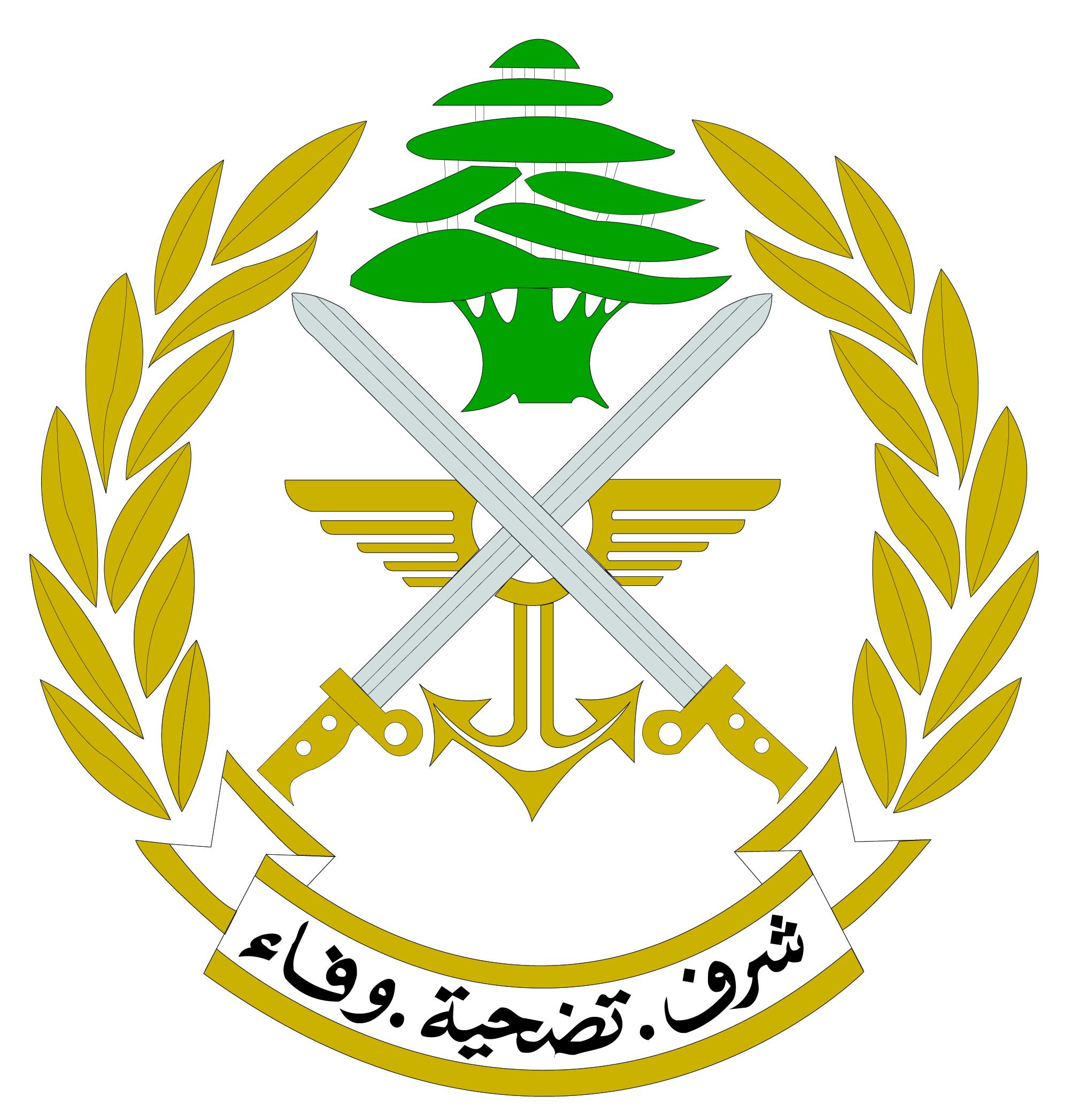 شعار الجيش الموقع الرسمي للجيش اللبناني